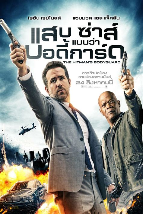 Bodyguard The Hitmans Bodyguard Netflix.
