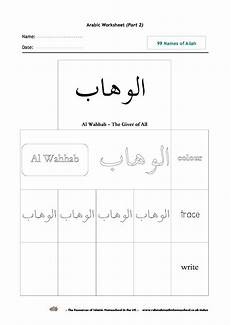 arabic house worksheets 19830 arabic worksheets the resources of islamic homeschool in the uk part 2