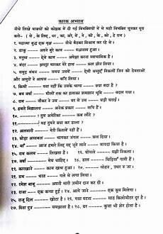 hindi worksheets for grade 4 hindi grammar work sheet collection for classes 5 6 7 8