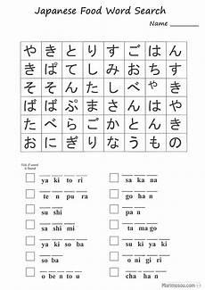 japanese words worksheet 19561 hiragana food word search worksheet marimosou