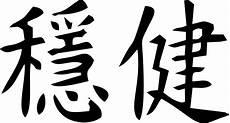chinesische zeichen beschriftung druck