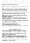 брачный договор образец с согласием банка