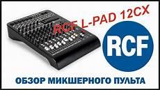 12f675 adc exle обзор микшерного пульта rcf l pad 12cx unboxing youtube