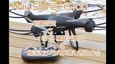 holy stone hs100 holy stone hs100ドローンの初フライト gpsやカメラ性能の検証もしています youtube