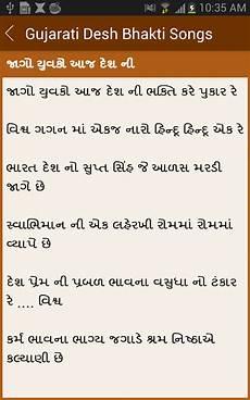 forex books gujarati halarda gujarati desh bhakti songs 1 0 apk download android