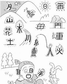 kumon japanese language worksheets 19532 kodomo style language learn japanese words