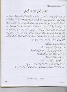 grade 2 arabic worksheets dubai schools 19807 urdu worksheet urdu for children book one return to item page wondring worksheets
