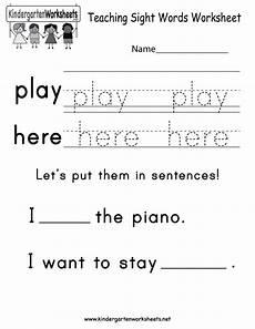 free printable teaching sight words worksheet for kindergarten