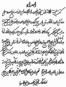 Arabische Muster Malvorlagen Lernen Arabische Zierschriften Taalik Schrift