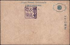 japan postcard template vintage japanese postcard with picture of a hieroglyph on