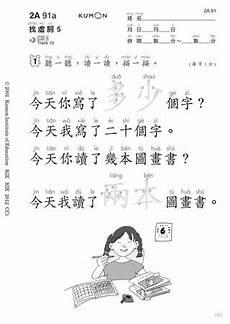 kumon japanese language worksheets 19532 the kumon programs the kumon method and its strengths about kumon