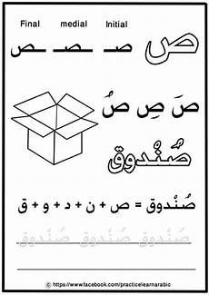 Ausmalbilder Arabische Buchstaben My Letters And Words Book حرف الصاد