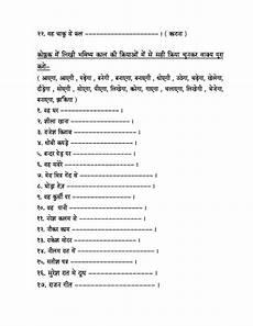 hindi grammar work sheet collection for classes 5 6 7 8 tenses work sheets for classes 3 4