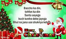 merry christmas ka picture christmas wishes in hindi merry christmas quotes messages sms shayri gif images whatsapp