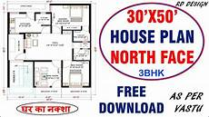 vastu house plans north facing 30 x50 north face house plan vastu house plan 30x50 3