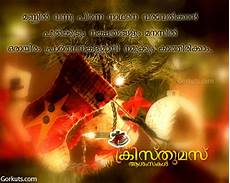 christmas greetings in malayalam 2014 happy christmas greetings in malayalam merry