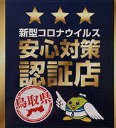 鳥取県 安心対策認証店 に対する画像結果