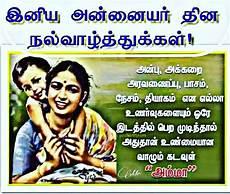 அன ன யர த ன வ ழ த த க கள mothersday manikandan renu