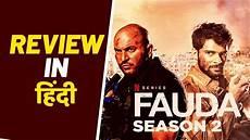 index of fauda season 2 fauda season 2 review in hindi ह द netflix youtube