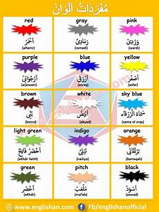 colors in arabic worksheets 12714 colours names with and arabic arabic colors learn arabic language learning arabic