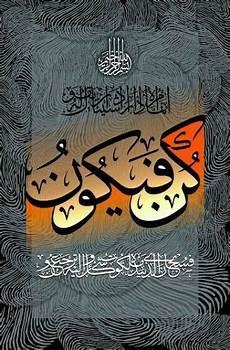 Tulisan Arab Kun Fayakun