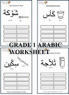 arabic worksheets grade 5 19817 grade 1 arabic worksheets arabic worksheets worksheets grade 1