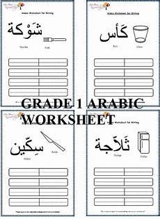 arabic comprehension worksheets for grade 2 19798 grade 1 arabic worksheets arabic worksheets worksheets grade 1