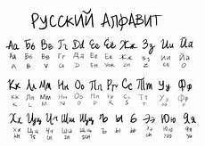 russian handwriting worksheets 21554 learn the russian alphabet
