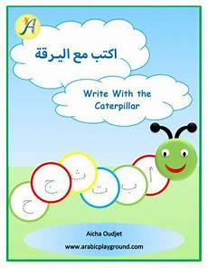 time worksheets to the hour 2900 arabic playground are exited about caterpillar especially in that s why this
