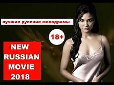 new russian movies 2011 online new russian romance movie 2018 best russian movie 2018 hd youtube