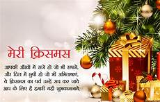 top merry christmas sms wishes shayari msg in hindi english