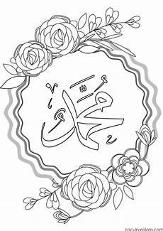 Ausmalbilder Arabische Buchstaben Mohammed Sav Mit Bildern Islamische Kalligraphie