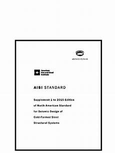 aisi publishes supplement no 1 to s400 15 north american standard for seismic design of cold