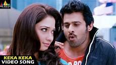keka keka video song rebel movie parbhas tamanna deeksha seth youtube