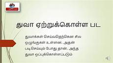 tamil dua tamil 20 tips for your dua to be accepted த வ ஏற ற க க ள ள பட youtube