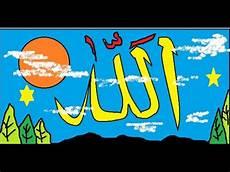 Kaligrafi Allah Tutorial Paint Islami