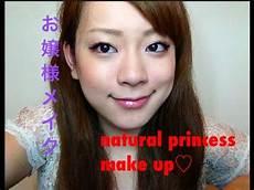princess make up ナチュラルお嬢様メイク
