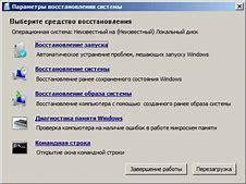 восстановление загрузчика windows 7 gpt uefi