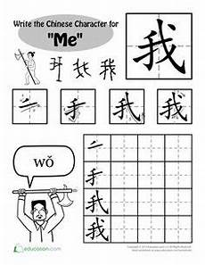 mandarin worksheets 19355 learning mandarin resources for prep 1 2 on learn characters and