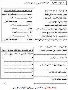 arabic comprehension worksheets for grade 8 19801 arabic worksheet ورقة عمل الصفة والموصوف النعت arabic grammar worksheets learning arabic