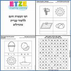 learning to read hebrew worksheets by vachtel for kids hebrew school learn