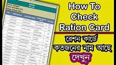 karnataka ration card new list 2017 18 cardbk co