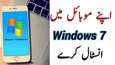 windows 7 how to install windows 7 in android device in urdu youtube