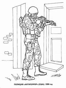 Ausmalbilder Polizei Spezialeinheit раскраска спецназ скачать и распечатать