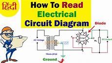 how to read electrical circuit diagram in hindi urdu youtube