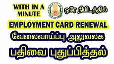 employment card renewal in online how to renew employment