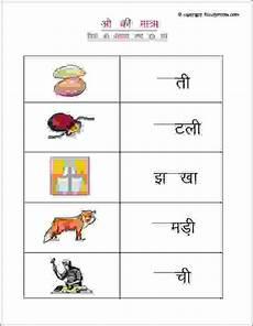 hindi matra worksheets hindi worksheets for grade 1 hindi o ki matra worksheets hindi matra