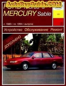 free car manuals to download 2003 mercury sable electronic valve timing download free ford taurus mercury sable 1986 1994