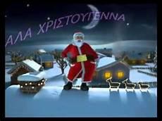 weihnachtsmann auf den dach