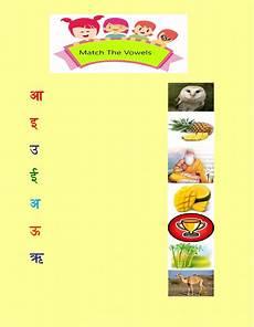 matching hindi vowels worksheet